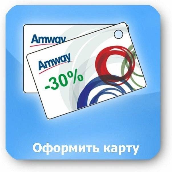 Продукция АМВЕЙ со скидкой 30%