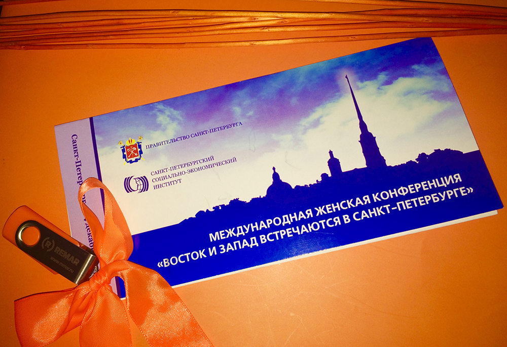 REMAR Group на конференции Восток и Запад встречаются в Санкт-Петербурге