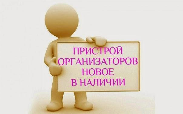 ПРИСТРОЙ от орга ekaterina_