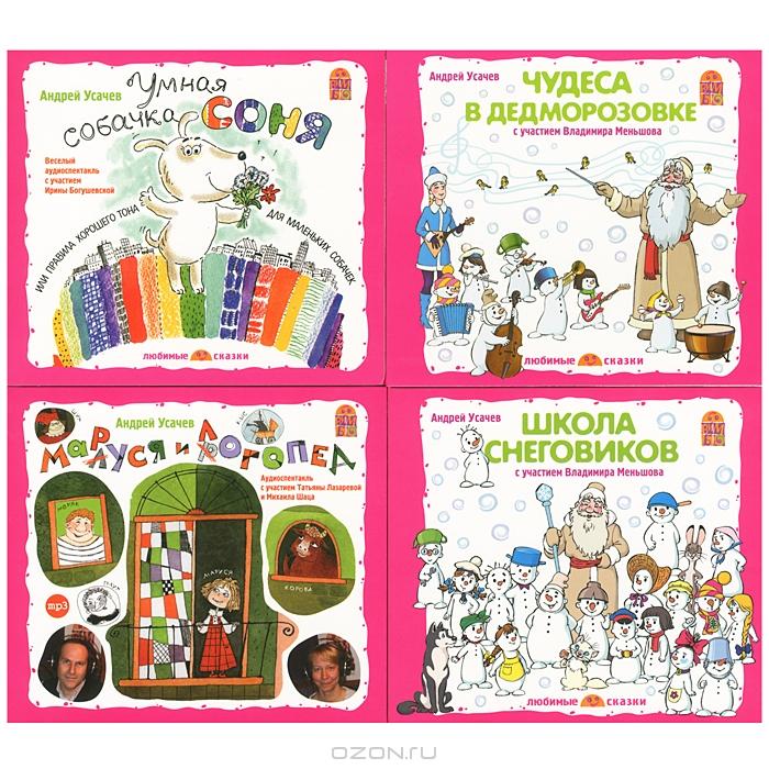 Сбор заказов. Аудиомир - Музыка и песни, сказки и аудиокниги - от потешек и сказок для малышей до классики для школьников и взрослых. Галерея 10.
