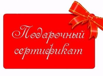 Наш сертификат это лучший подарок на Новый год