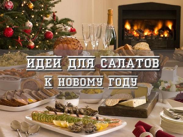 Идеи для салатов к Новому году