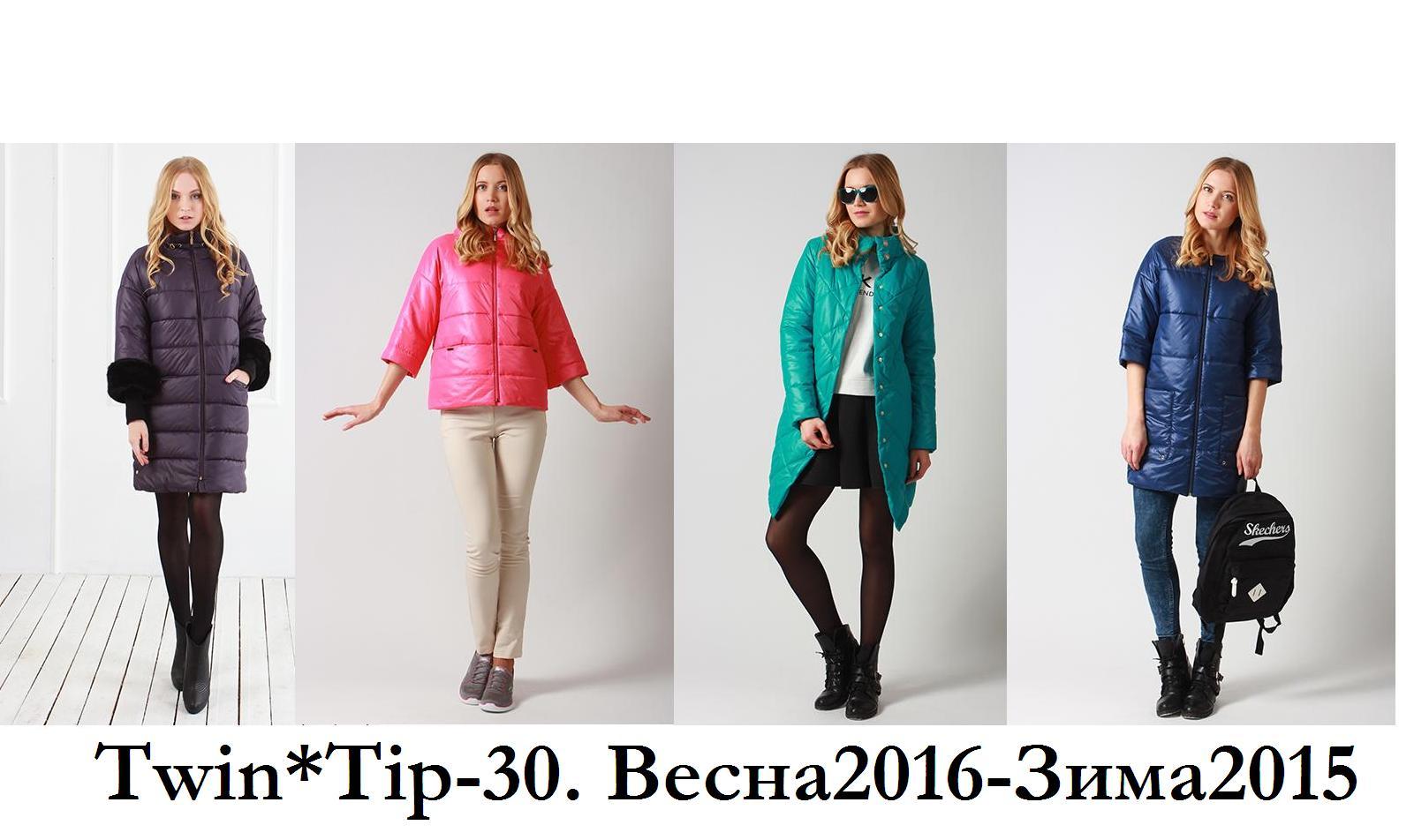 ТwinТiр 30, верхняя женская одежда от белорусского производителя. Будем первыми! Новая яркая и стильная коллекция весна
