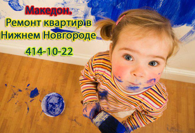 Компания Македон - ремонт квартир, офисов, домов, коттеджей.