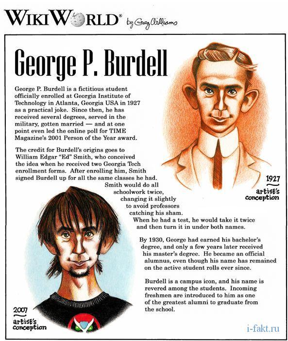 Джордж П. Бёрдел человек, которого не существовало