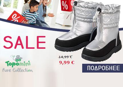 Ernstings-family.de | Sale - ������