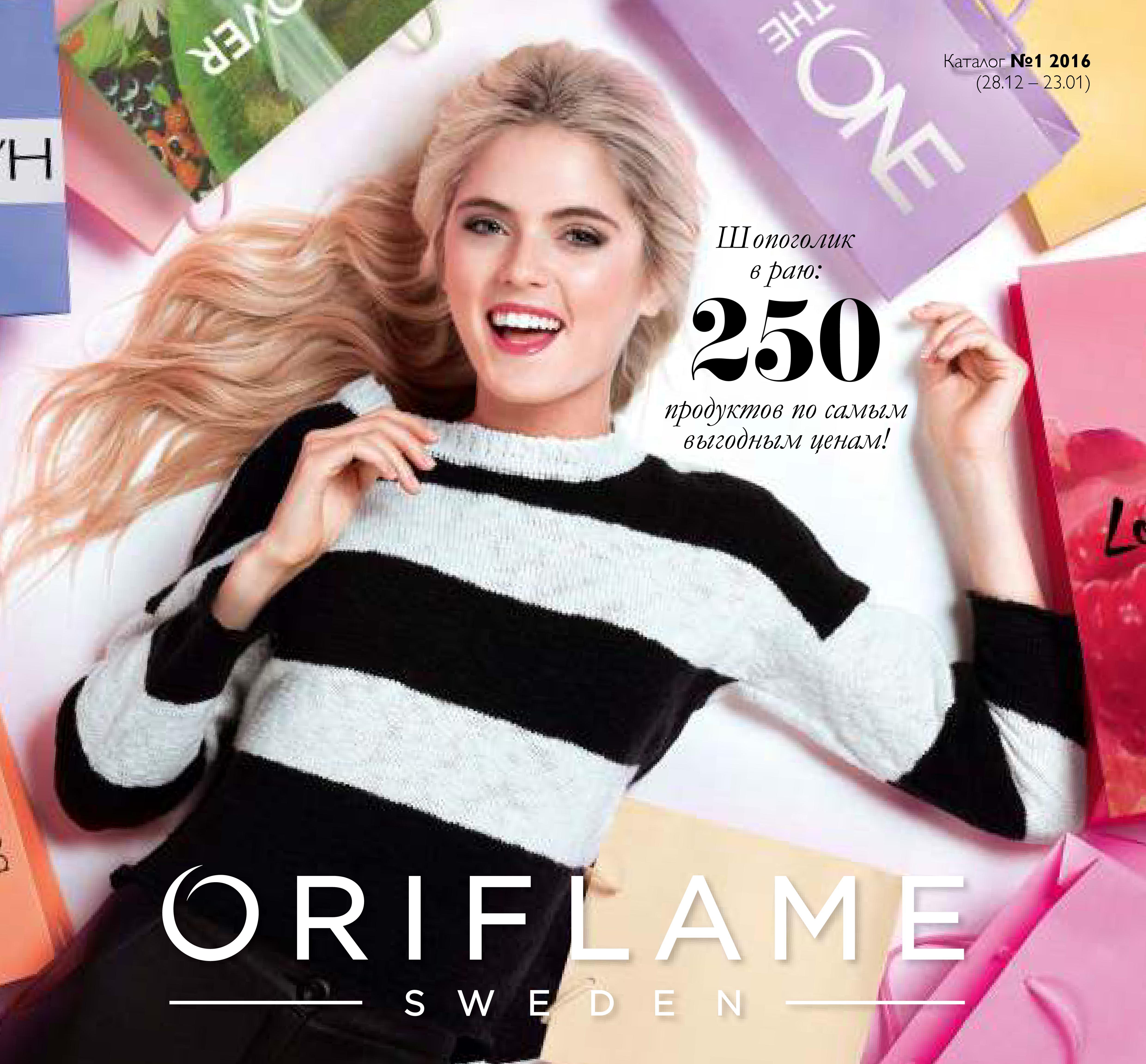 Сбор заказов. Шведская косметика,парфюмерия,витамины для всей семьи.Акция для участников закупки-4