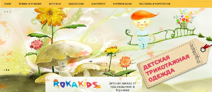 Невероятно! Хороший, дешевый детский трикотаж без рядов! РокаКидс-2, белье, пижамки, повседневный трикотаж от 0 до 7 лет.
