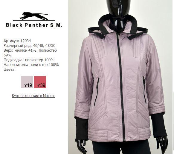 Сбор заказов. Распродажа остатков склада! Blаcк Panthеr -92. Куртки, пальто, пуховики, ветровки, плащи из разных