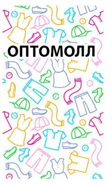 Сбор заказов.Семейный гипермаркет Оптомолл-одежда обувь,аксессуары.Более 50000 наименований на все случаи жизни.Без рядов.