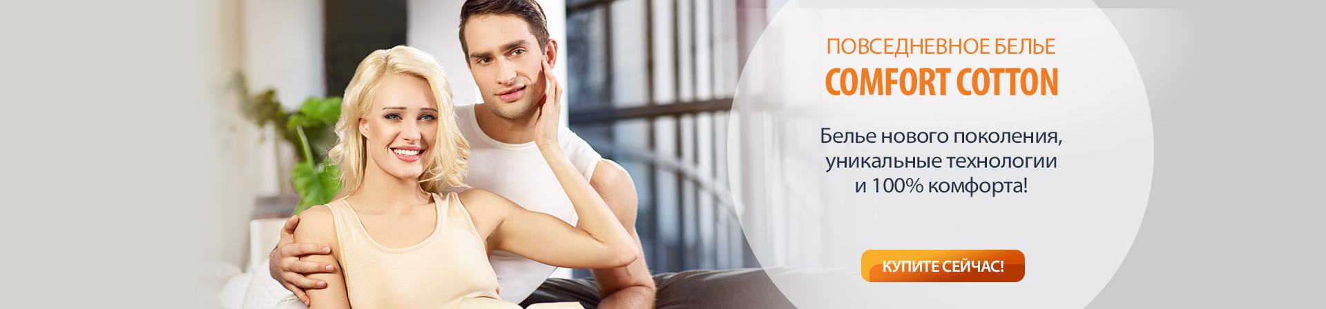 Сбор заказов.Распродажа и новинки уникального высокотехнологичного бесшовного белья ТМ Brubeck для мужчин и женщин