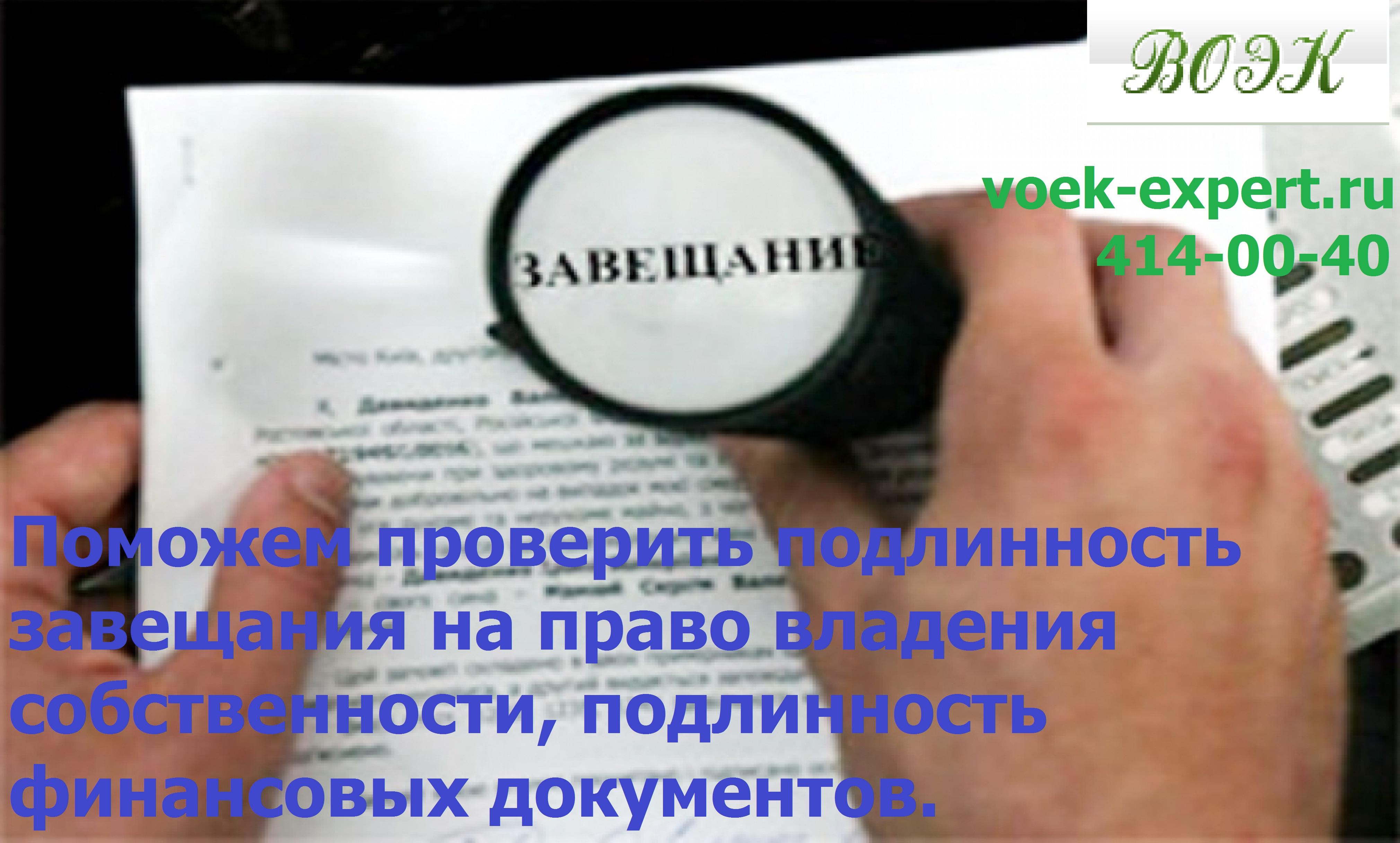 Подлинность документа