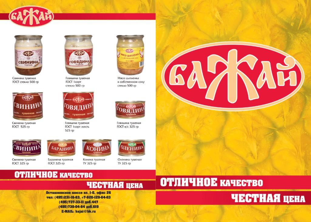 Сбор заказов. Исключительно качественные консервы от российского производителя : овощные, мясные, фруктовые. Отличное качество, честная цена!