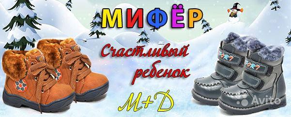 Сбор заказов. Дешевая обувь тут. ТМ Мифер. Сандали, туфли,мокасины,кроссовки,демисезонная и зимняя обувь.Огромный выбор.Доступные цены