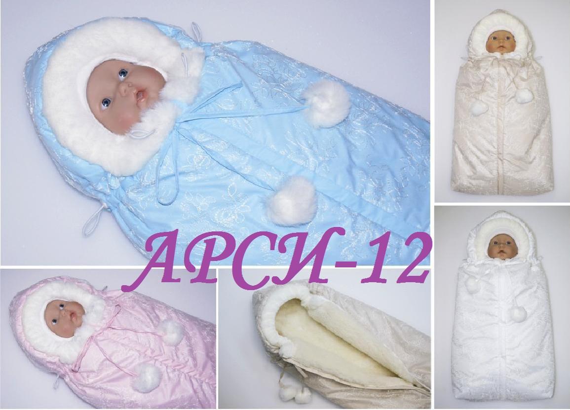 Сбор заказов. Арси-12- шикарные комплекты на выписку, верхняя одежда для новорожденных на все сезоны. Одеяла-конверты, шапочки, слинги и много чего интересного) Качество проверено наградами. Есть отзывы!