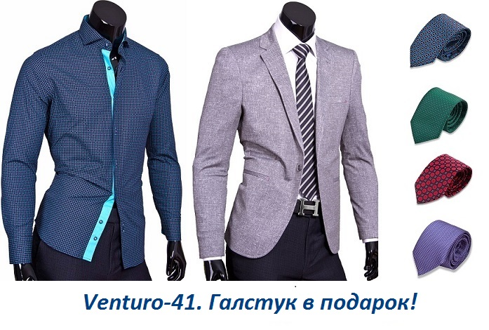 Vеnturо-41, мужские модные рубашки для торжеств и в офис, джемпера, пиджаки. Премиум качество. Акция, галстук в подарок!
