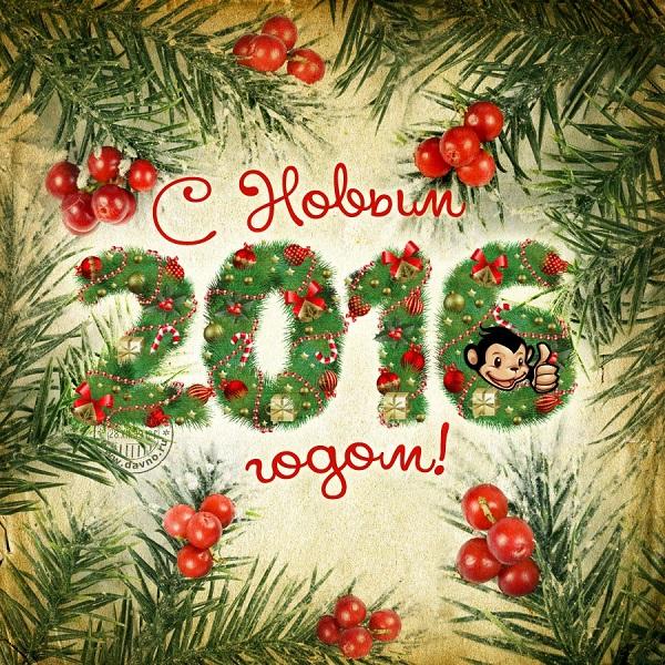 Дорогие участники! Поздравляю С Новым Годом!