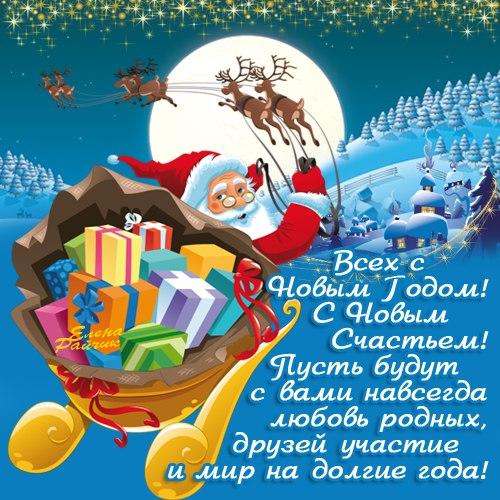 Друзья! Поздравляю с Новым годом и Рождеством!!!
