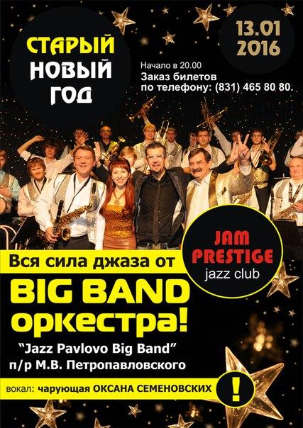 Приглашаю на концерт