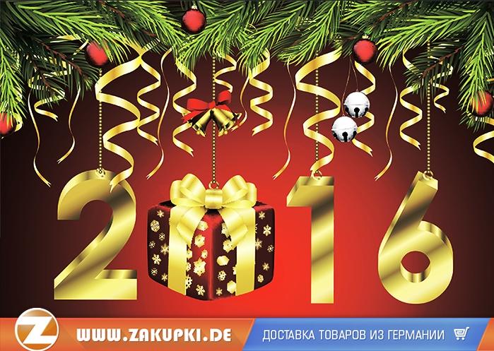 C Новым 2016 Годом