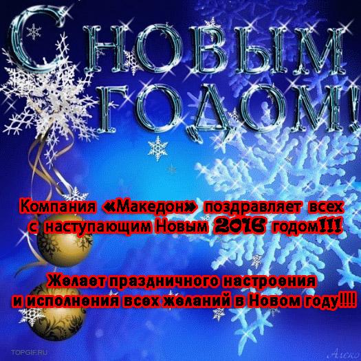 Компания Македон поздравляет всех с наступающим Новым 2016 годом