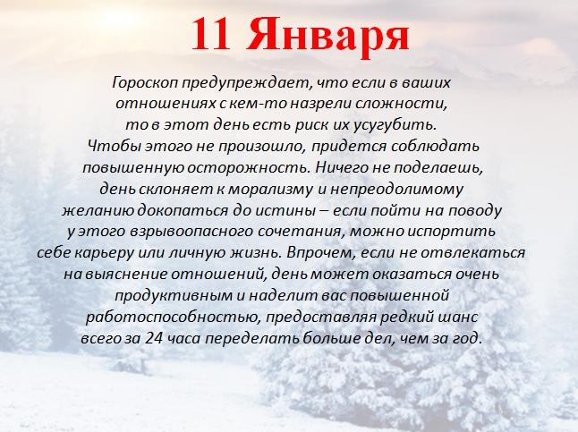 Нумерологический гороскоп на 11 января