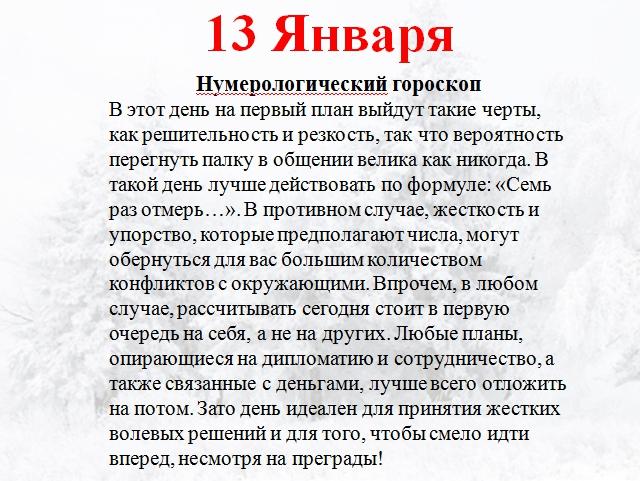 Нумерологический гороскоп на 13 января