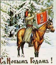 1 января - Царский праздник.