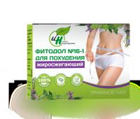 Ключ к здоровью это травяные чаи, фитосборы, сиропы. Чаи для похудения и контроля аппетита.-2