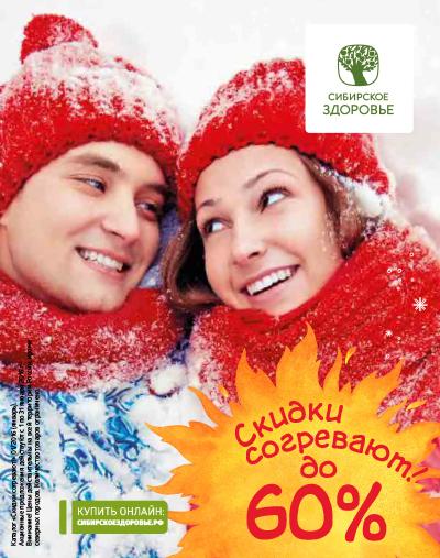 Сибирское здоровье для женщин, мужчин и деток.Вкусные скидки и акции до 60%. Цены от 82 руб