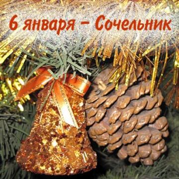 Приметы и обычаи в Рождественский сочельник