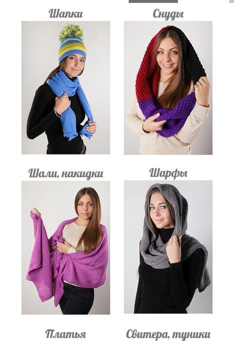 Сбор заказов. Пусть весна, зима, осень будет яркой: модные снуды, шарфы, шапки, митенки, шали, вязаные платья, юбки, джемпера. Надо быть в тренде. Выкуп - 4