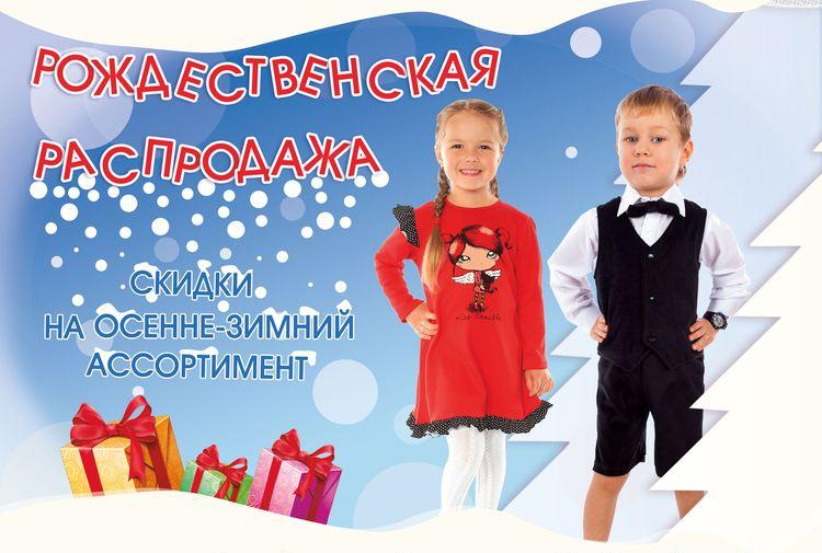 Сбор заказов. Грандиозная распродажа первоклассной детской одежды Апрель. Размеры 62-170. Скидки до 45%. Выкуп 9