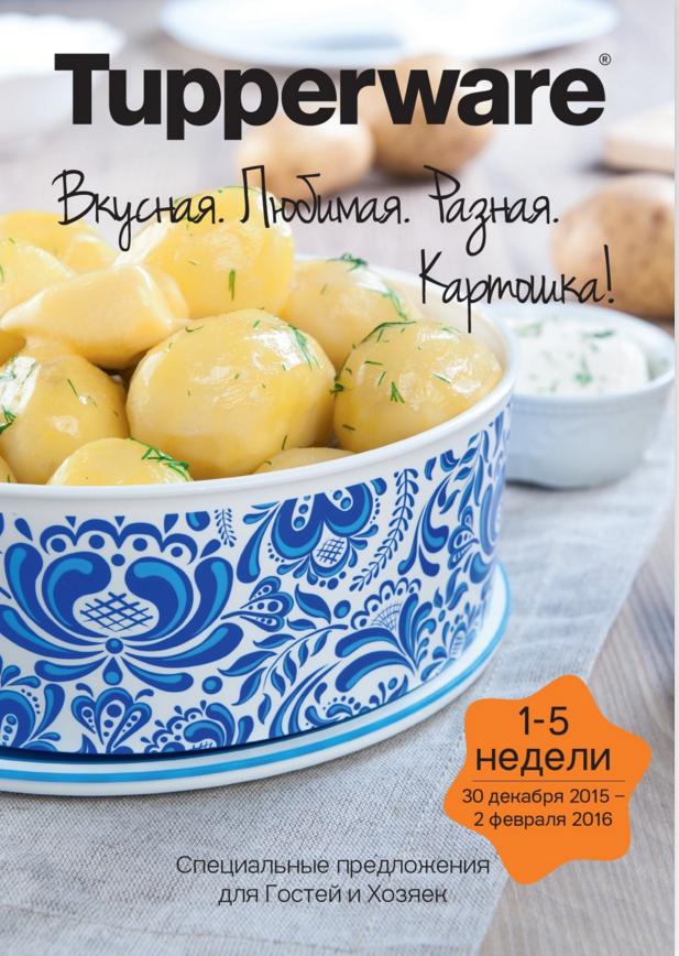 Tupperware - эксклюзивная высококачественная посуда для дома и кухни - 38.