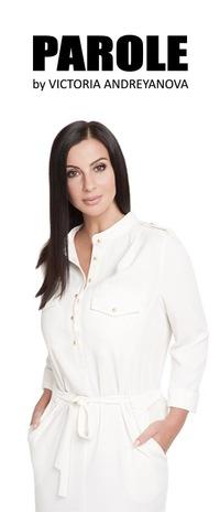 Сбор заказов. Супер распродажа на женскую одежду класса люкс. Скидка до 80%. PAROLE by Victoria Andreyanova. Бронирую каждый день.
