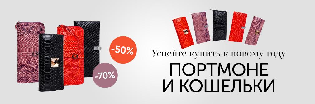 Сбор заказов.Кожгалантерея Pola-31. Распродажа -50% на кошельки,-30% прошлые коллекции, -25% Осень-Зима 15-16гг