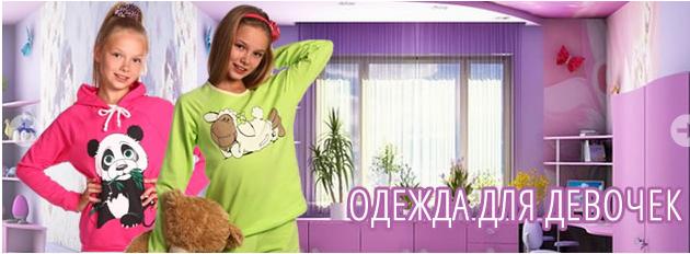 Детская мода диктует свои правила! Стильный трикотаж для подростков по ценам эконом-класса!