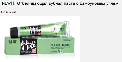 NEW!!! Отбеливающая зубная паста с бамбуковым углем