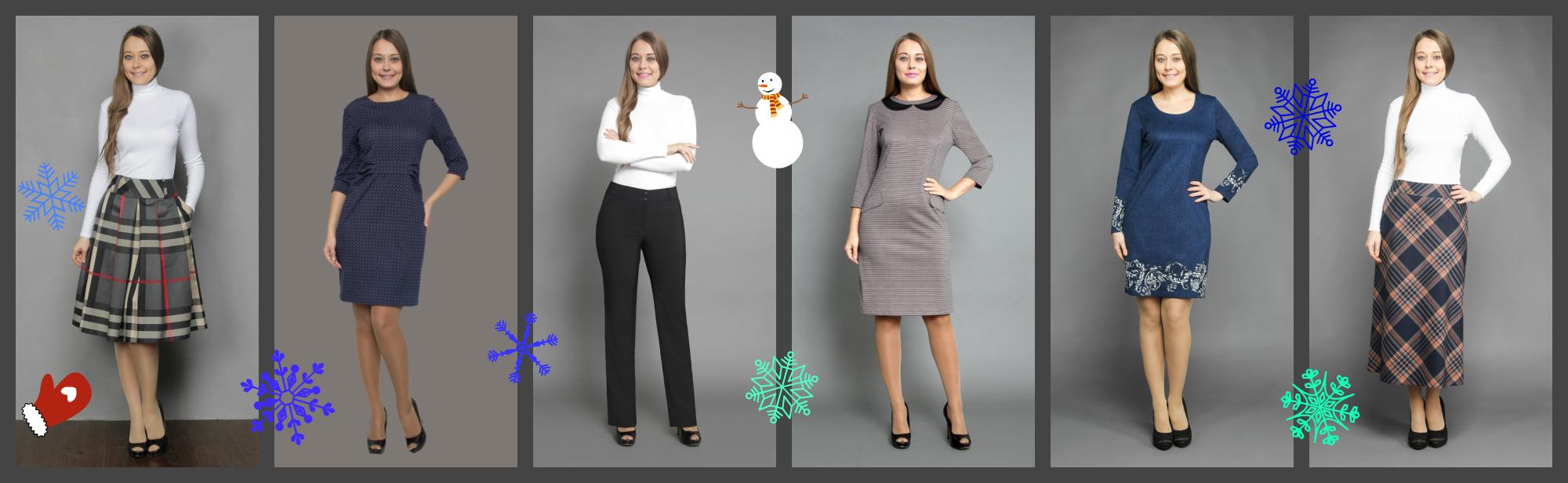 Сбор заказов. ТРИкА - Новая распродажа брюк от 200 р, юбок 300р, большой выбор платьев, брюк от самого лучшего производителя - январь. Огромный выбор юбок. Широкий размерный ряд.