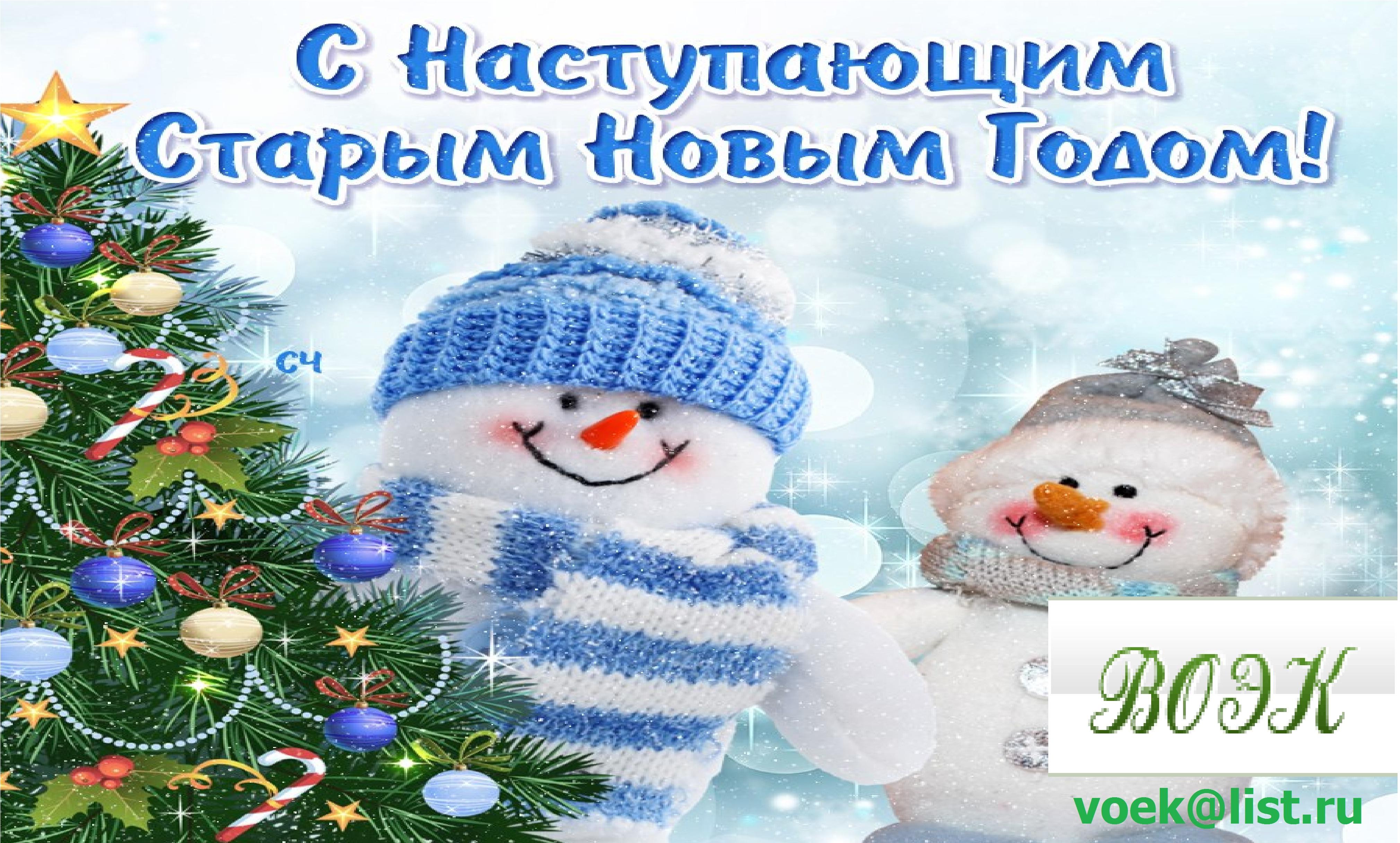 С наступающим Старым новым годом!!!
