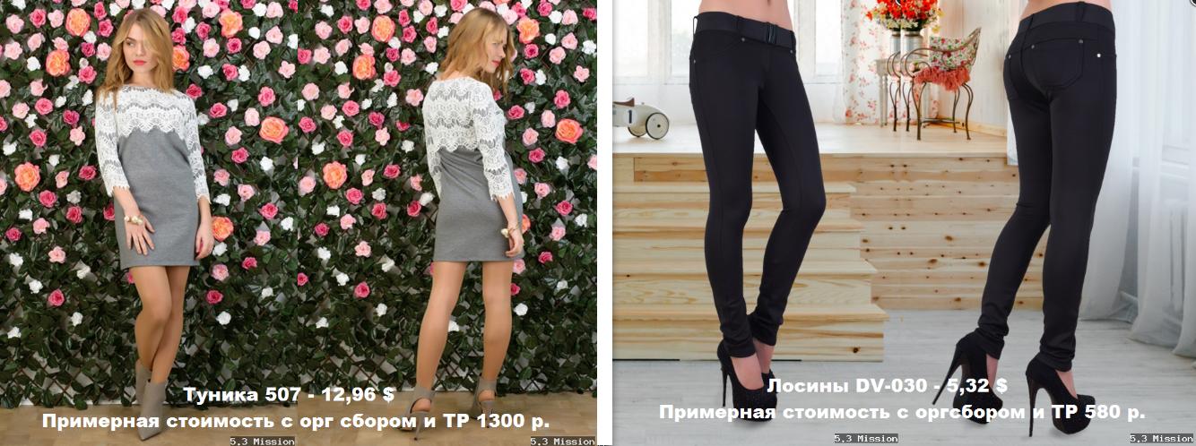 Сбор заказов. Девушка с обложки. 53 Mission - качественная трендовая одежда по приятной цене.