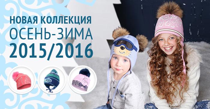 Сбор заказов. Широкий ассортимент очаровательной детской одежды российских, турецких и польских производителей (классные головные уборы, аксессуары, одежда для спорта, отдыха и школы, и для новорожденных). Удобно, тепло при морозе, уютно в жару! -2