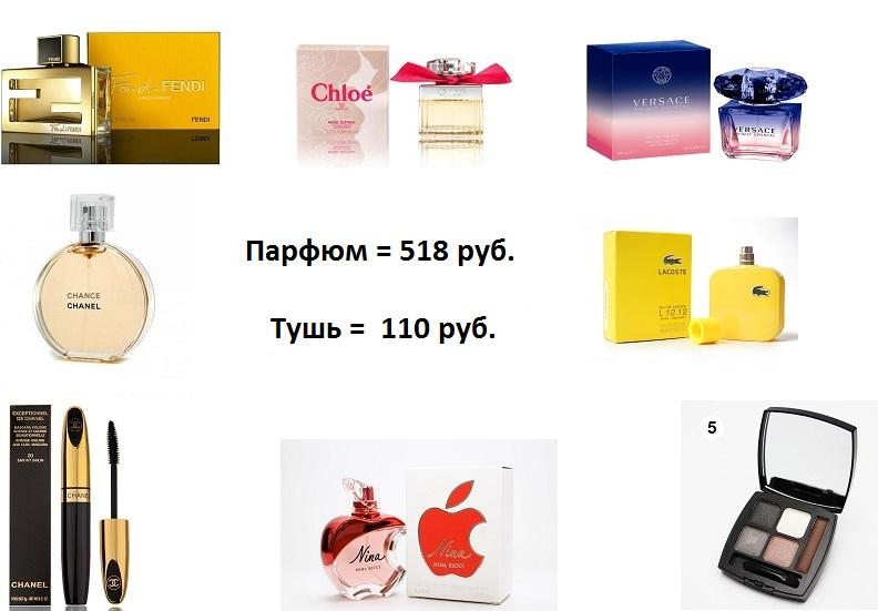 Брендовая парфюмерия и косметика -22! Готовим подарки к 23 февраля и 8 марта! Парфюм 100 мл = 518 руб.! Тушь = 110 руб.!
