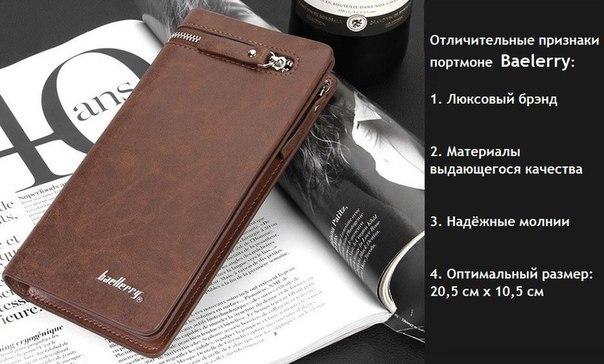 Распродажа! Стильные кожаные портмоне Baellerry от итальянских дизайнеров