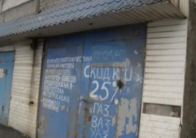 Так называемая гаражная экономика в РФ в 2016 году попадет под пристальное внимание налоговиков.