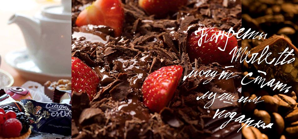 По Вашим просьбам! M e r l e t t o - эксклюзивные конфеты премиум-класса в бельгийском шоколаде. Н о в и н к и! Серия 8 м а р т а. Шоколадные б а т он ч и к и! Устоять невозможно! Отличный подарок!