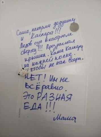 Записочки на холодильнике