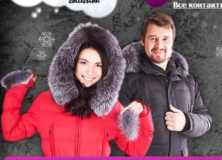Сбор заказов. Огромная распродажа прошлых коллекций Весна-Зима. Пуховики и куртки женские,мужские, для юных модников и