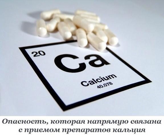 Опасность, которая напрямую связана с приемом препаратов кальция