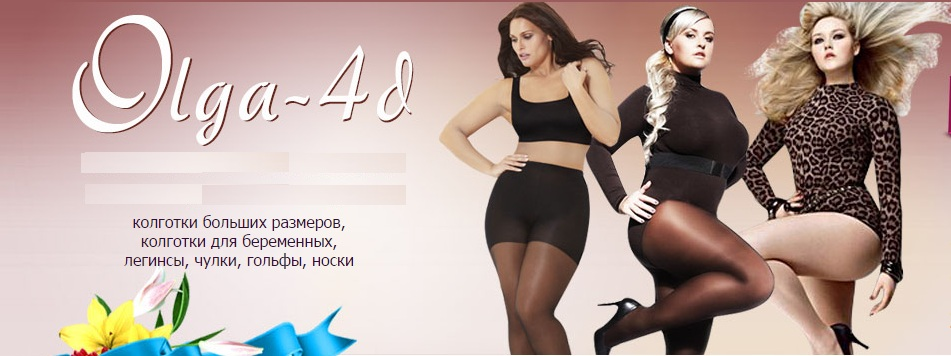 Сбор заказов. 4D. Колготки больших размеров, колготки для беременных, леггинсы, чулки, гольфы, носки. Шорты-утяжки. Без рядов.